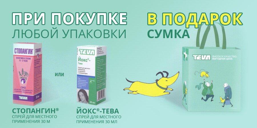 левитра аптека оренбург